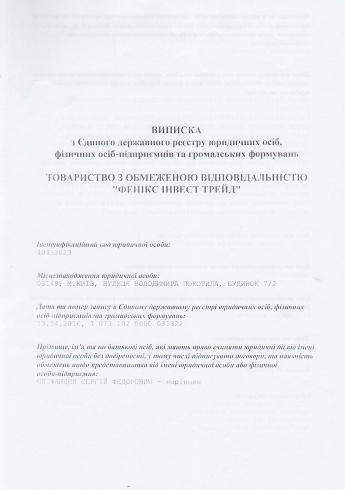 Registry 1st page in Ukrainian